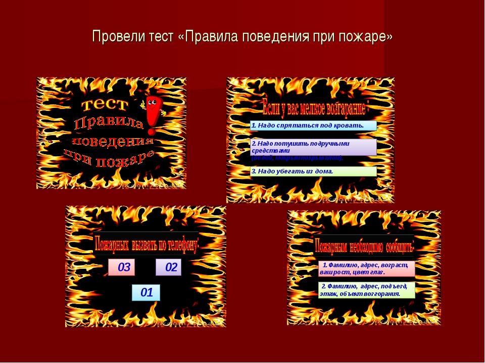 Провели тест «Правила поведения при пожаре»