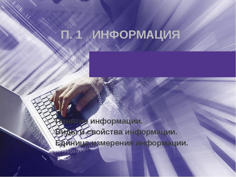 Понятие информации. Виды и свойства информации. Единица измерения информации....