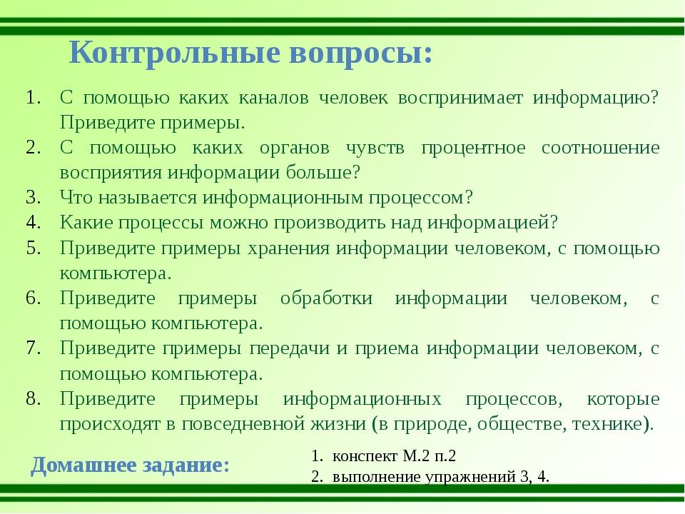 Контрольные вопросы: Домашнее задание: 1. конспект М.2 п.2 2. выполнение упра...