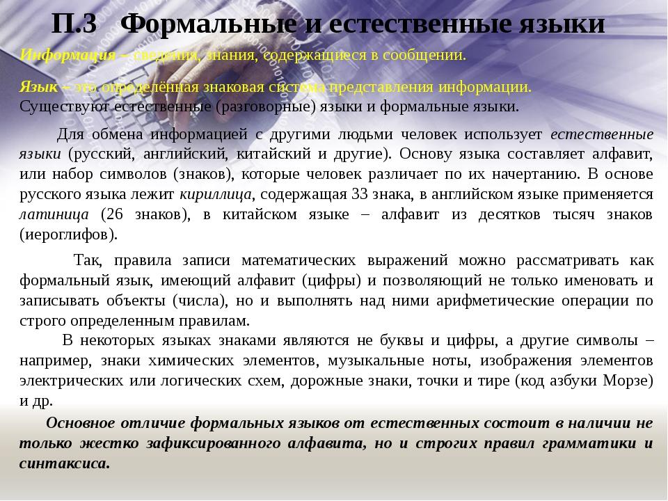 П.3 Формальные и естественные языки Информация – сведения, знания, содержащие...