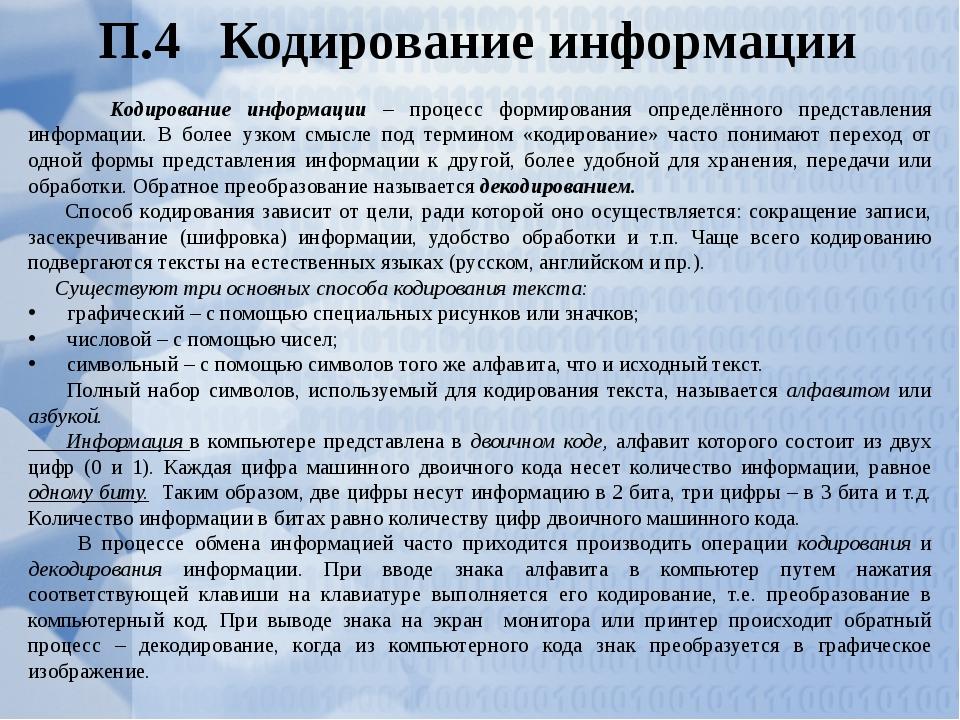 П.4 Кодирование информации Кодирование информации – процесс формирования опре...