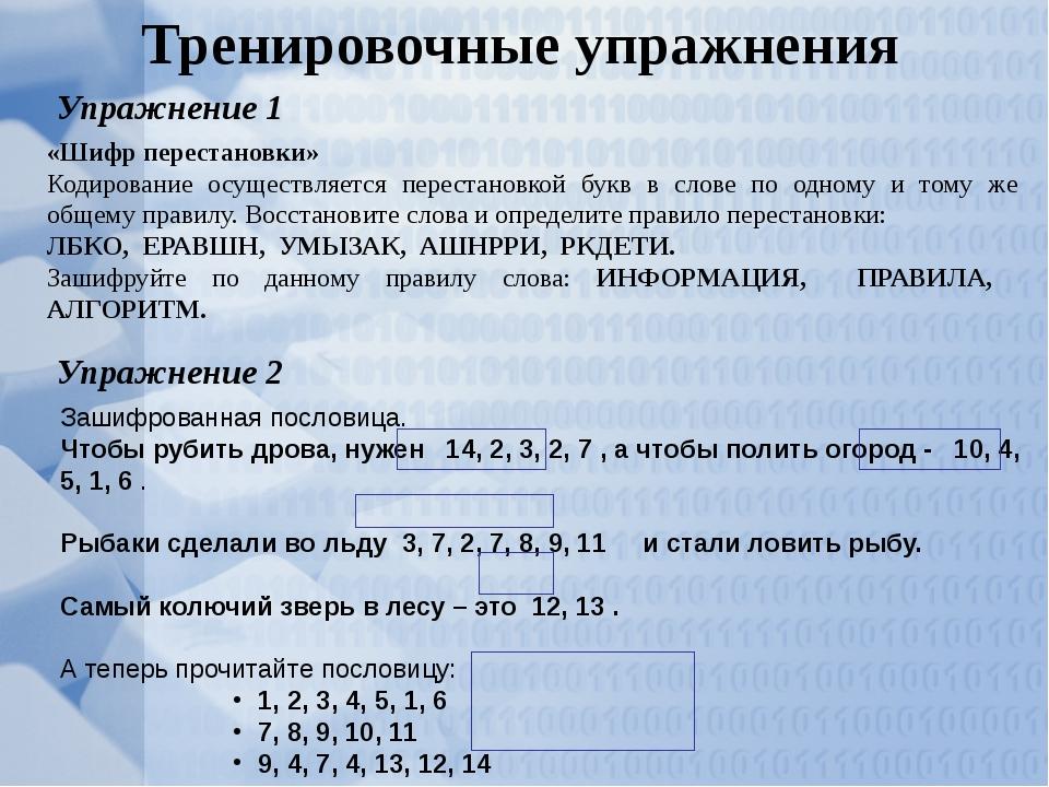 Тренировочные упражнения «Шифр перестановки» Кодирование осуществляется перес...