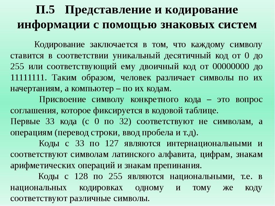 П.5 Представление и кодирование информации с помощью знаковых систем Кодирова...