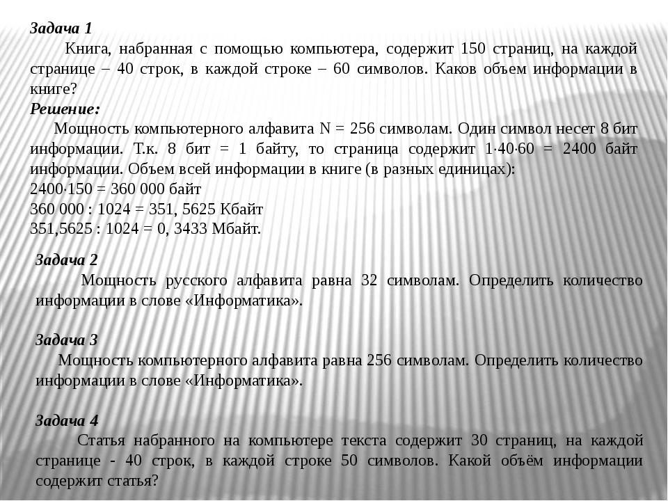 Задача 1 Книга, набранная с помощью компьютера, содержит 150 страниц, на кажд...