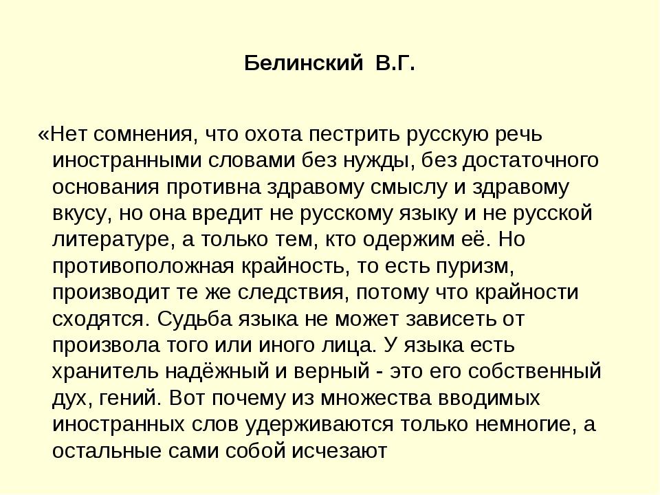 Белинский В.Г.  «Нет сомнения, что охота пестрить русскую речь иностранными...