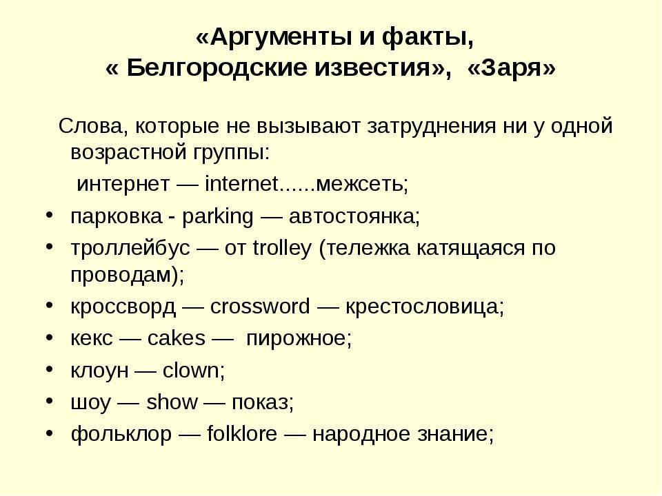 «Аргументы и факты, « Белгородские известия», «Заря» Слова, которые не вызыв...