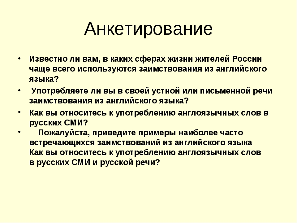 Анкетирование Известно ли вам, в каких сферах жизни жителей России чаще всего...