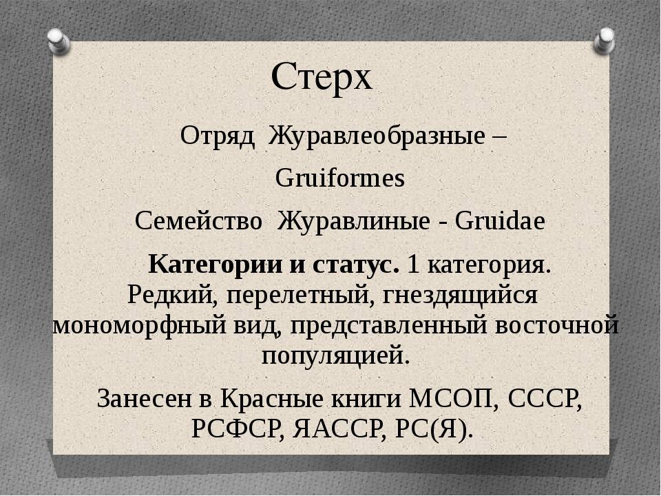 Стерх Отряд Журавлеобразные – Gruiformes Cемейство Журавлиные - Gruidae Катег...