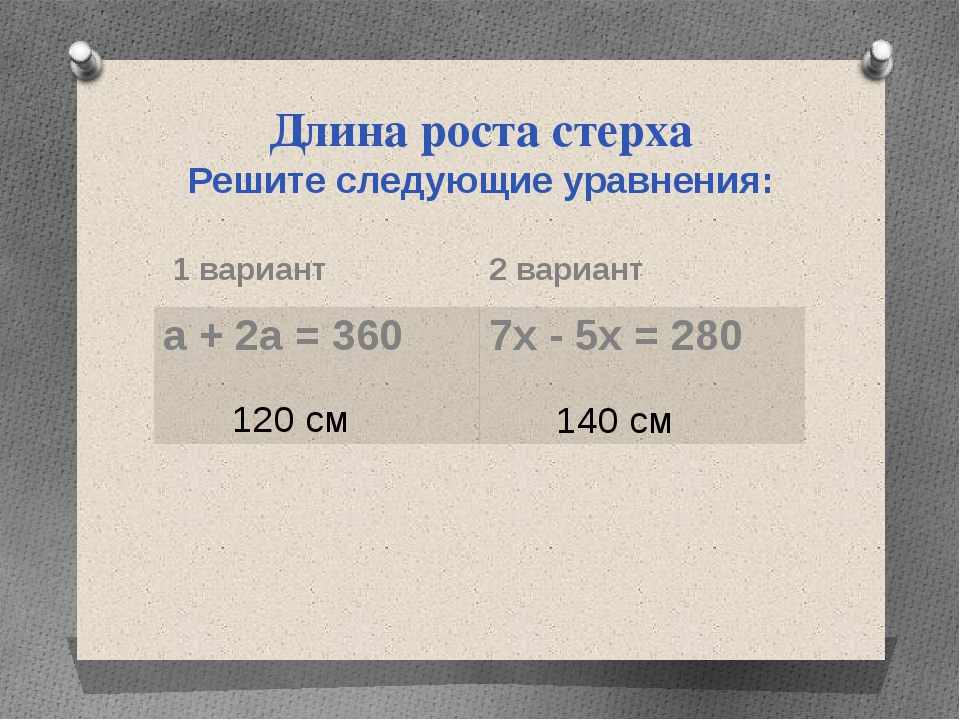 Длина роста стерха Решите следующие уравнения: 120 см 140 см 1 вариант 2 вари...