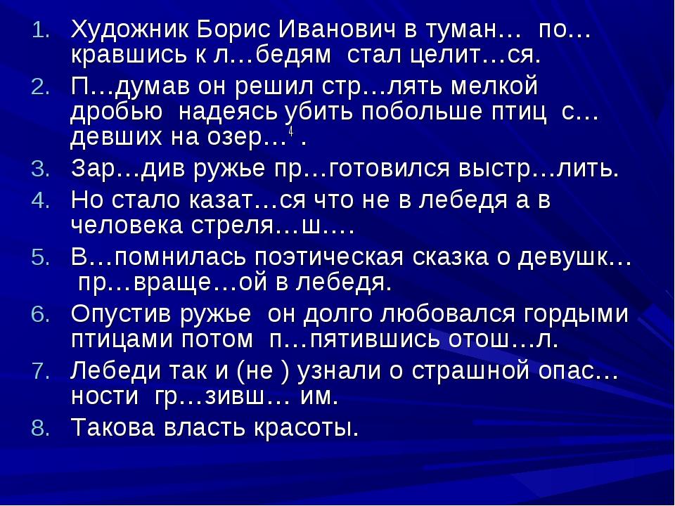 Художник Борис Иванович в туман… по…кравшись к л…бедям стал целит…ся. П…думав...