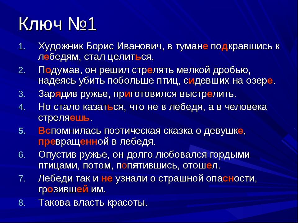 Ключ №1 Художник Борис Иванович, в тумане подкравшись к лебедям, стал целитьс...