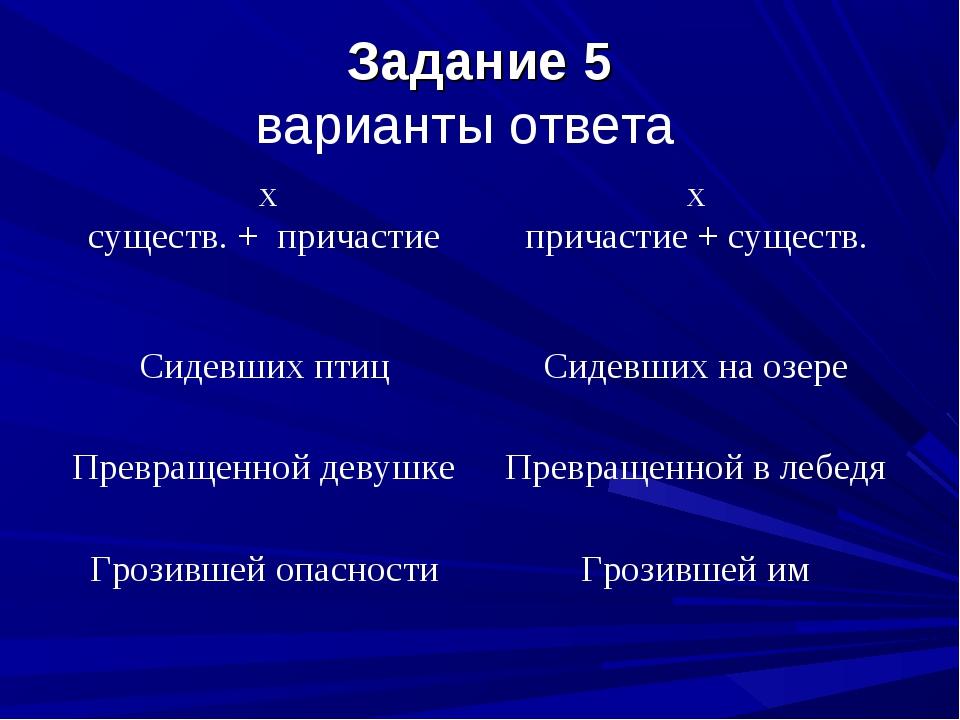 Задание 5 варианты ответа х существ. + причастиех причастие + существ. Сидев...