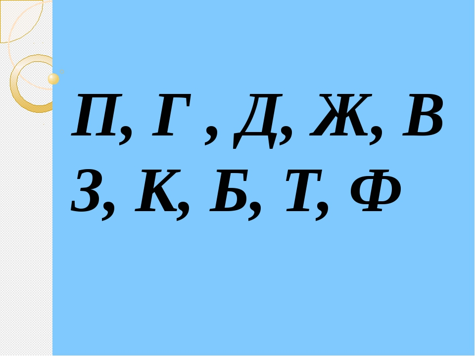 П, Г , Д, Ж, В З, К, Б, Т, Ф