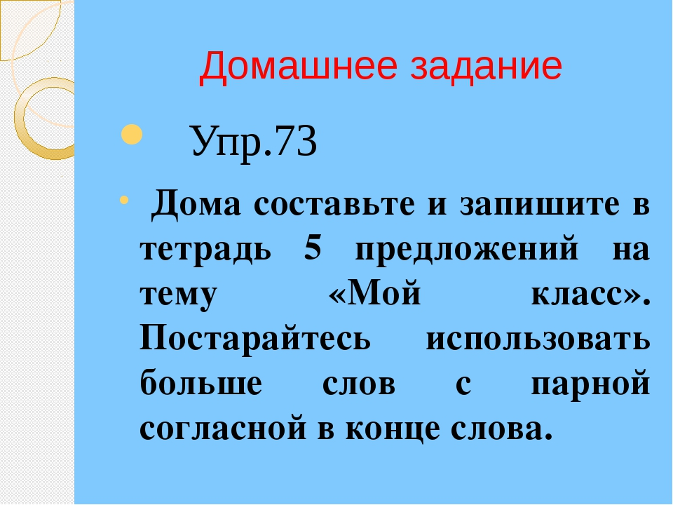 Домашнее задание Упр.73 Дома составьте и запишите в тетрадь 5 предложений на...