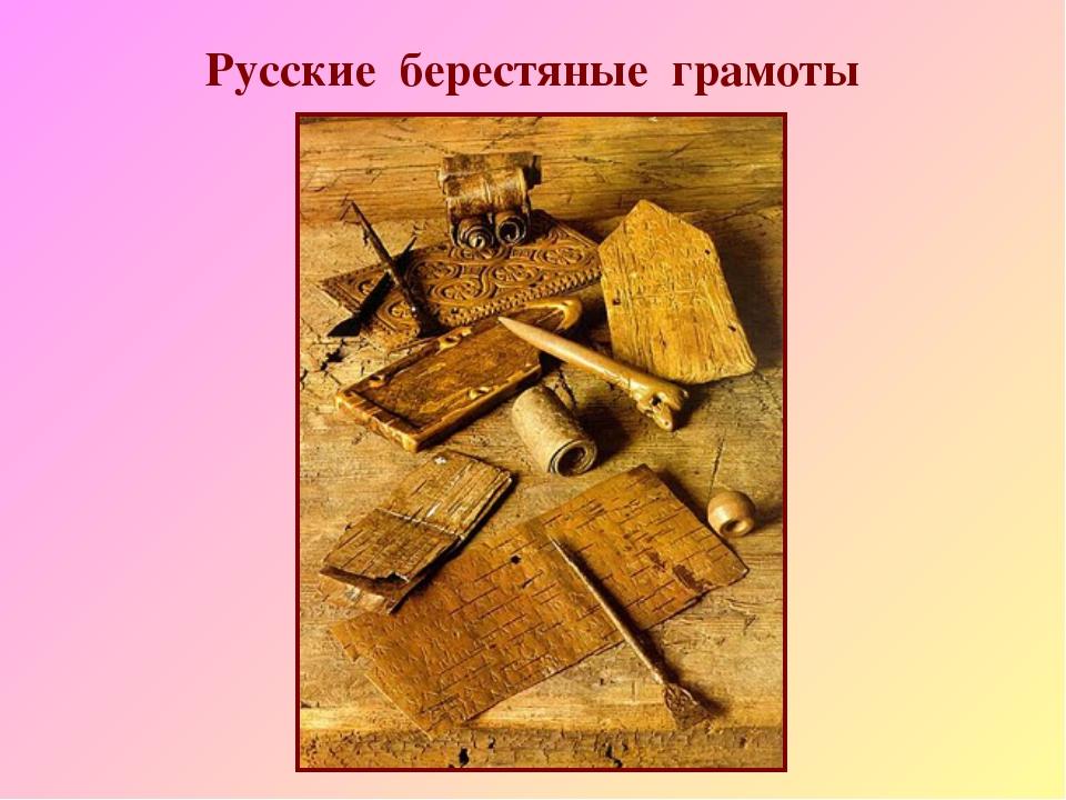 Русские берестяные грамоты