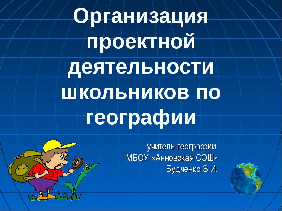 Организация проектной деятельности школьников по географии учитель географии...