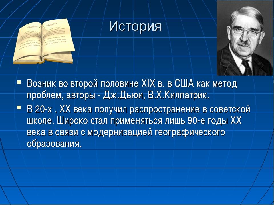 История Возник во второй половине XIX в. в США как метод проблем, авторы - Дж...