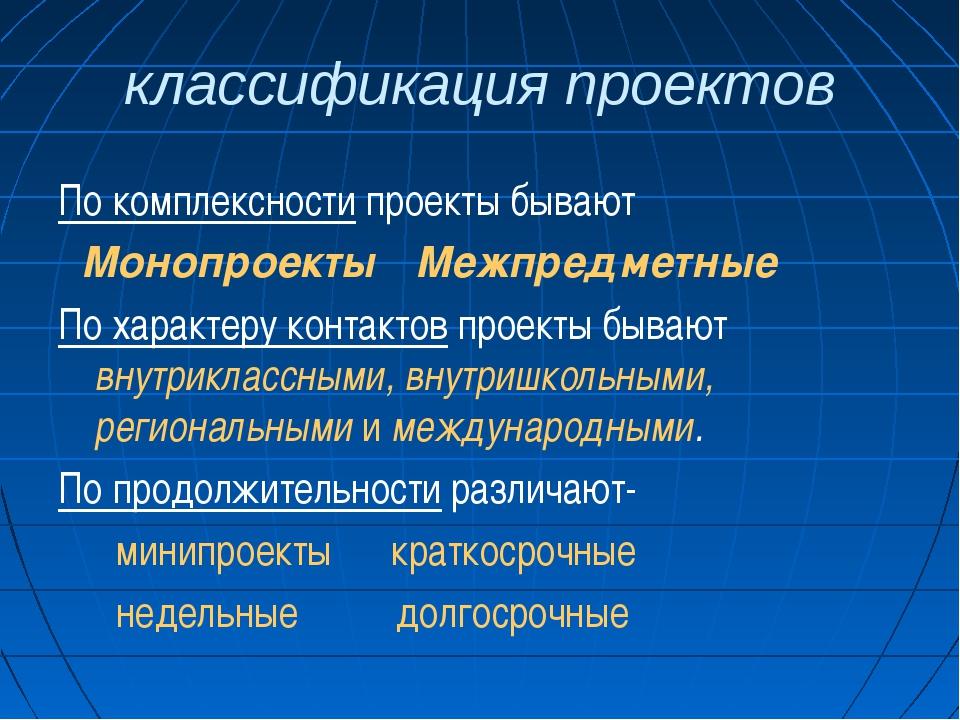 классификация проектов По комплексности проекты бывают Монопроекты Межпредмет...
