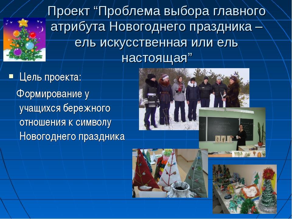 """Проект """"Проблема выбора главного атрибута Новогоднего праздника – ель искусст..."""