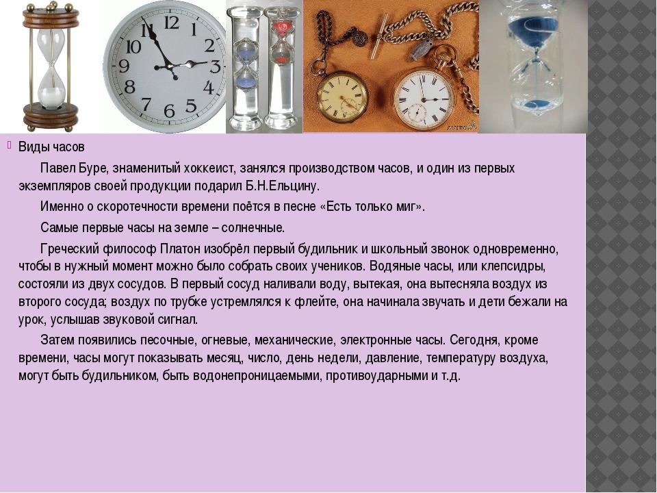 Виды часов Павел Буре, знаменитый хоккеист, занялся производством часов, и о...