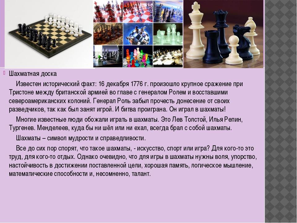 Шахматная доска Известен исторический факт: 16 декабря 1776 г. произошло кру...