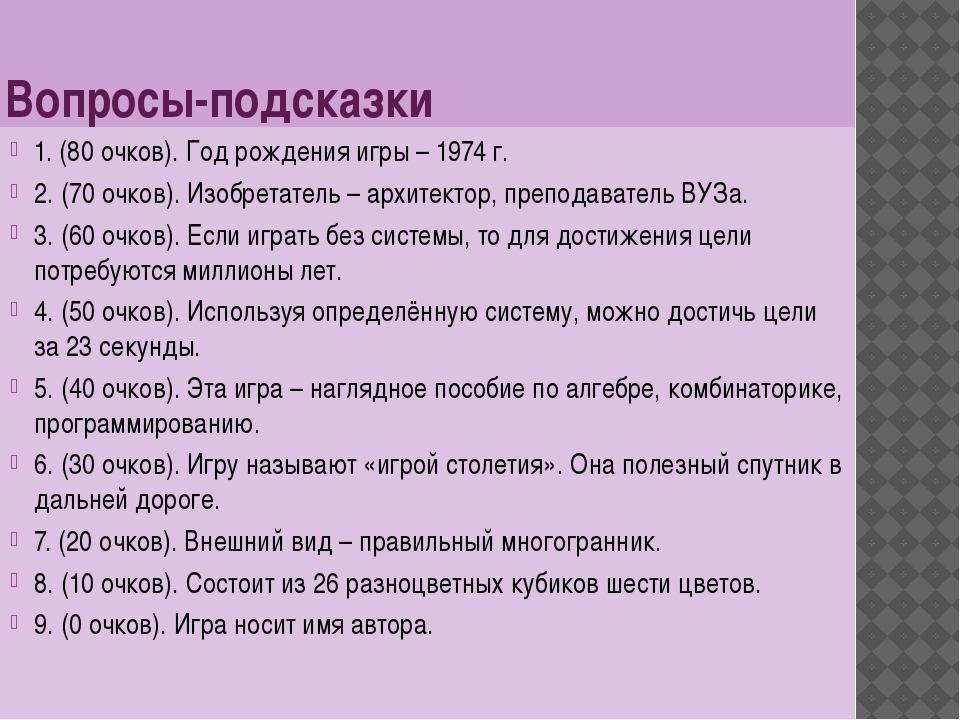 Вопросы-подсказки 1. (80 очков). Год рождения игры – 1974 г. 2. (70 очков). И...