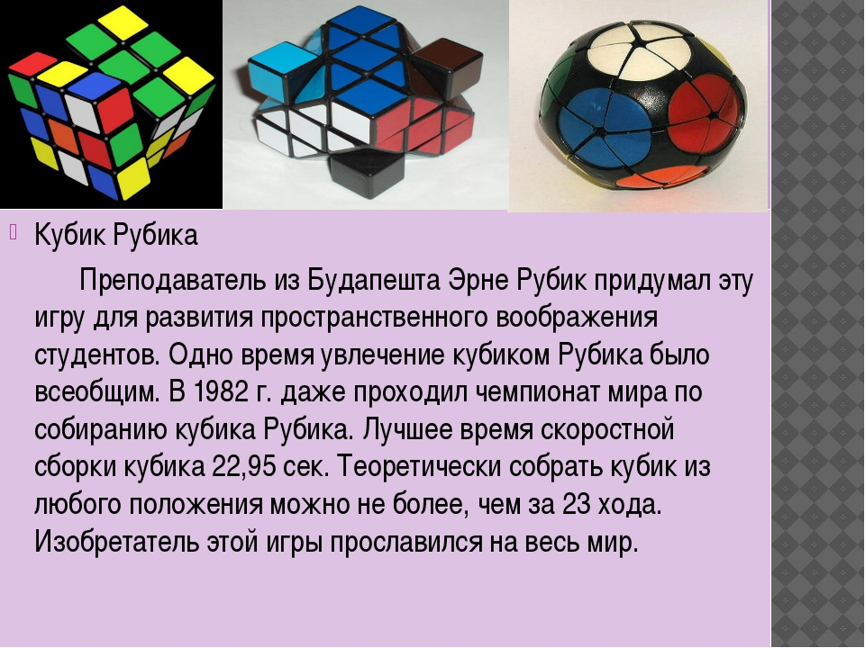 Кубик Рубика Преподаватель из Будапешта Эрне Рубик придумал эту игру для раз...