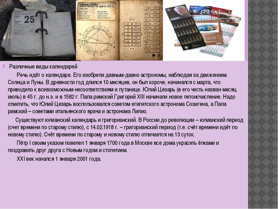 Различные виды календарей Речь идёт о календаре. Его изобрели давным-давно а...