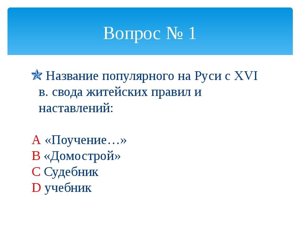 Название популярного на Руси с XVI в. свода житейских правил и наставлений:...