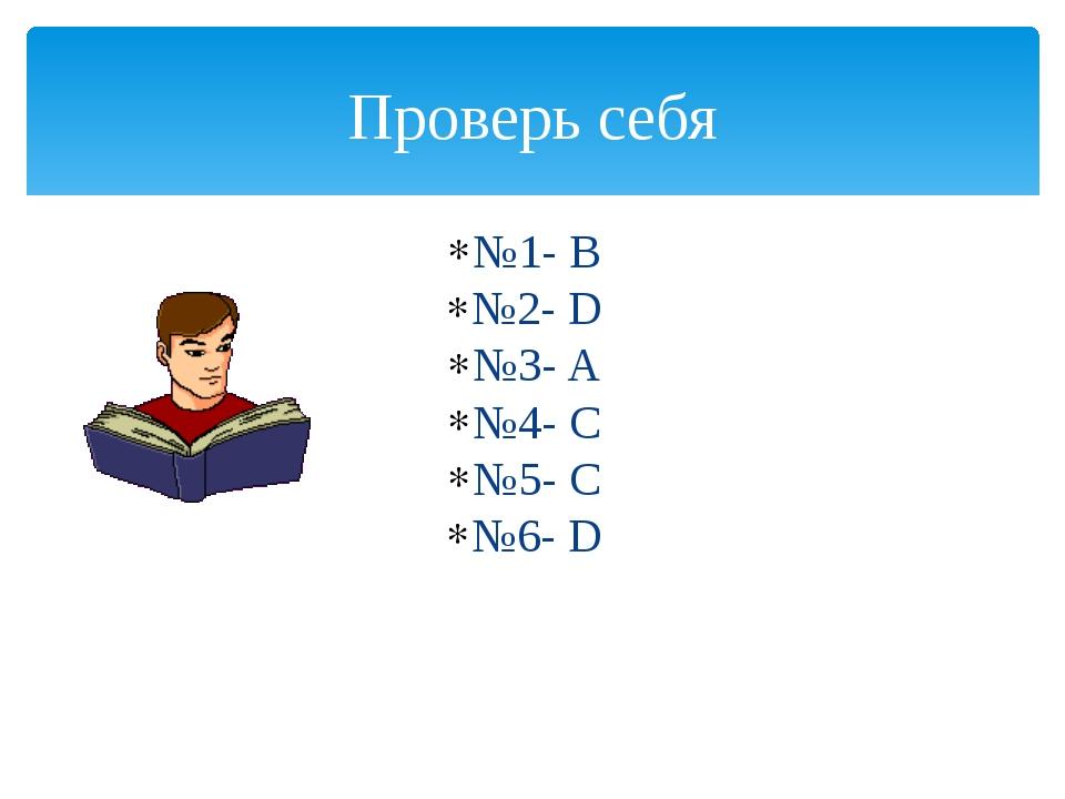 №1- В №2- D №3- A №4- C №5- C №6- D Проверь себя
