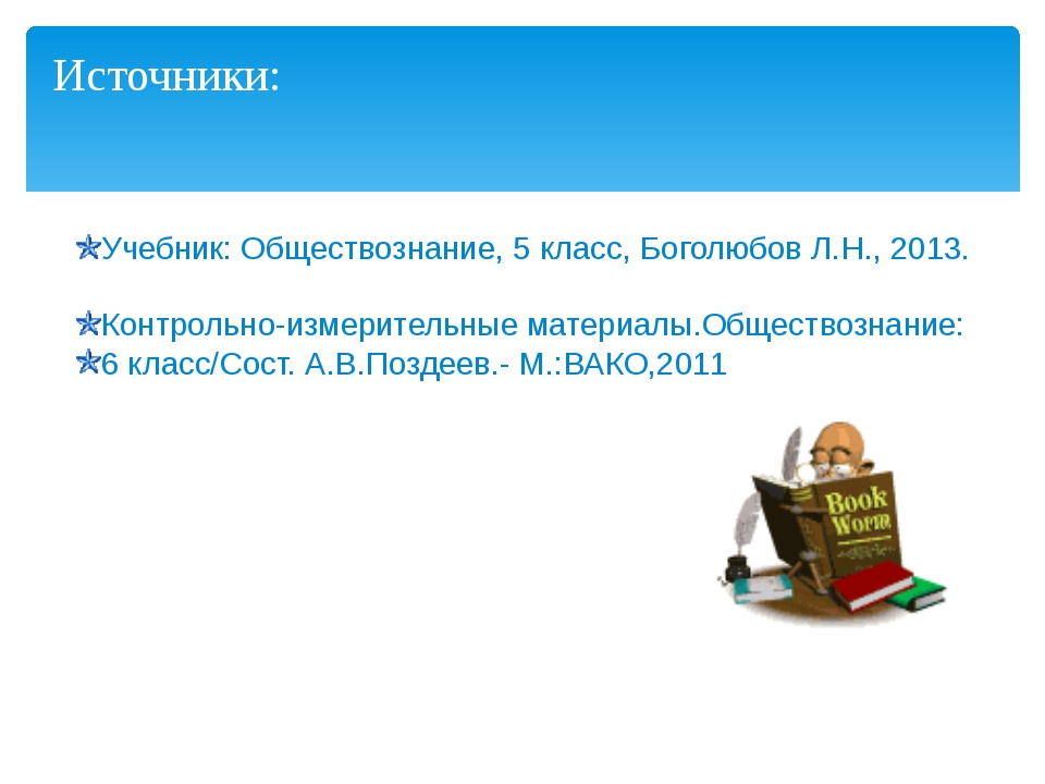 Источники: Учебник: Обществознание, 5 класс, Боголюбов Л.Н., 2013. Контрольно...