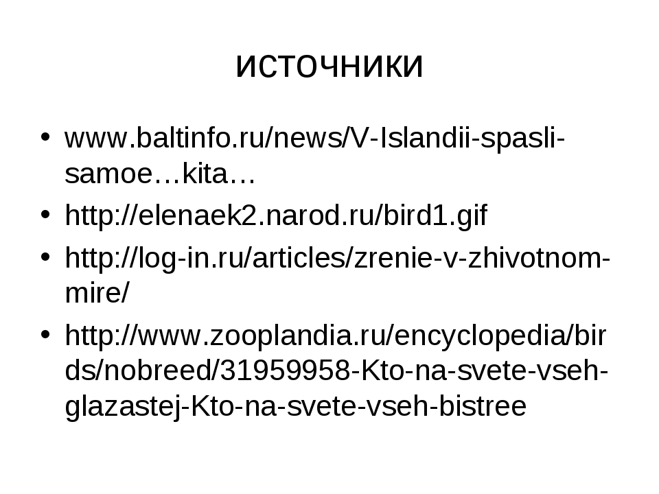 источники www.baltinfo.ru/news/V-Islandii-spasli-samoe…kita… http://elenaek2....