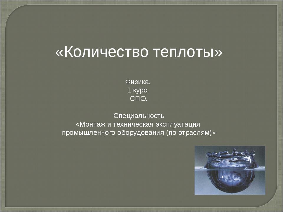 «Количество теплоты» Физика. 1 курс. СПО. Специальность «Монтаж и техническая...