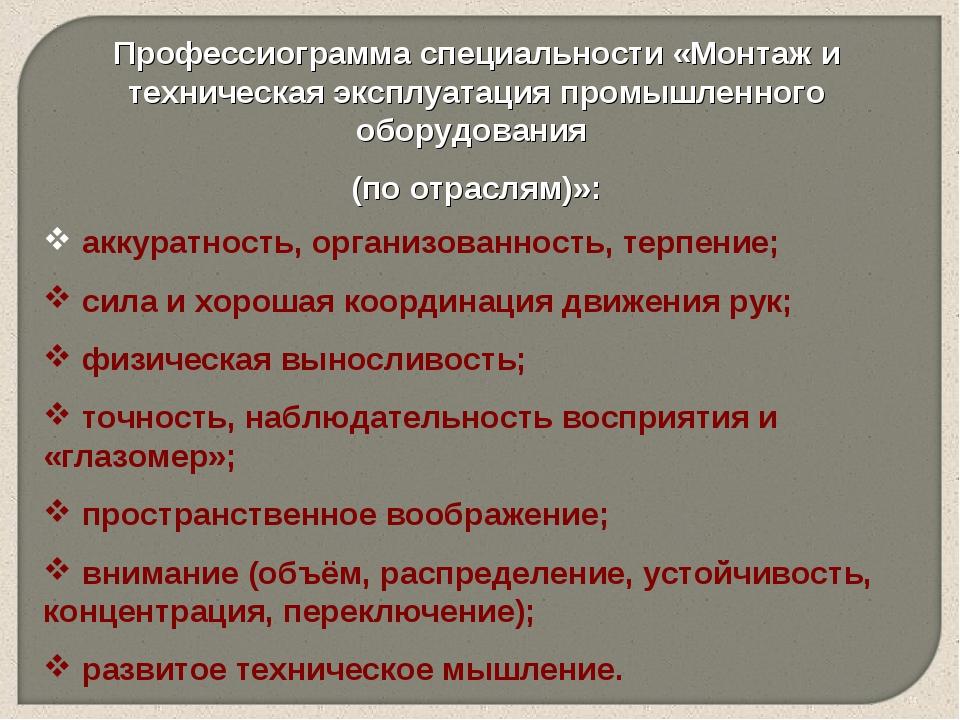 Профессиограмма специальности «Монтаж и техническая эксплуатация промышленног...