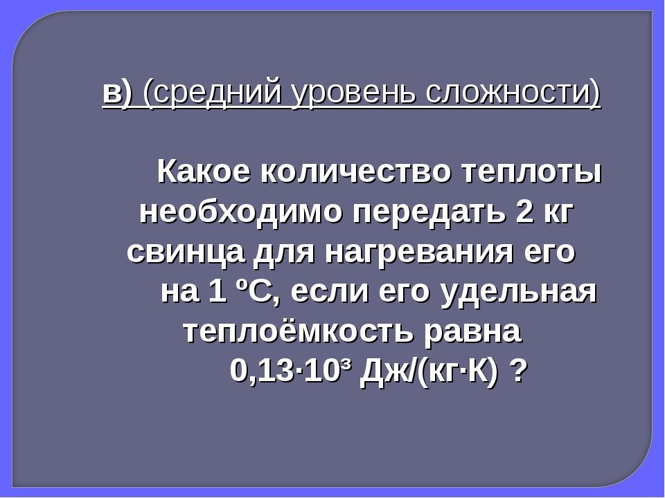 в) (средний уровень сложности) Какое количество теплоты необходимо передать 2...