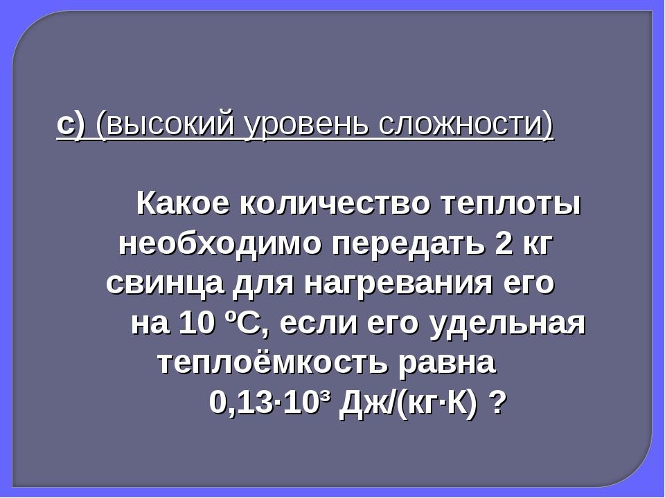 с) (высокий уровень сложности) Какое количество теплоты необходимо передать 2...