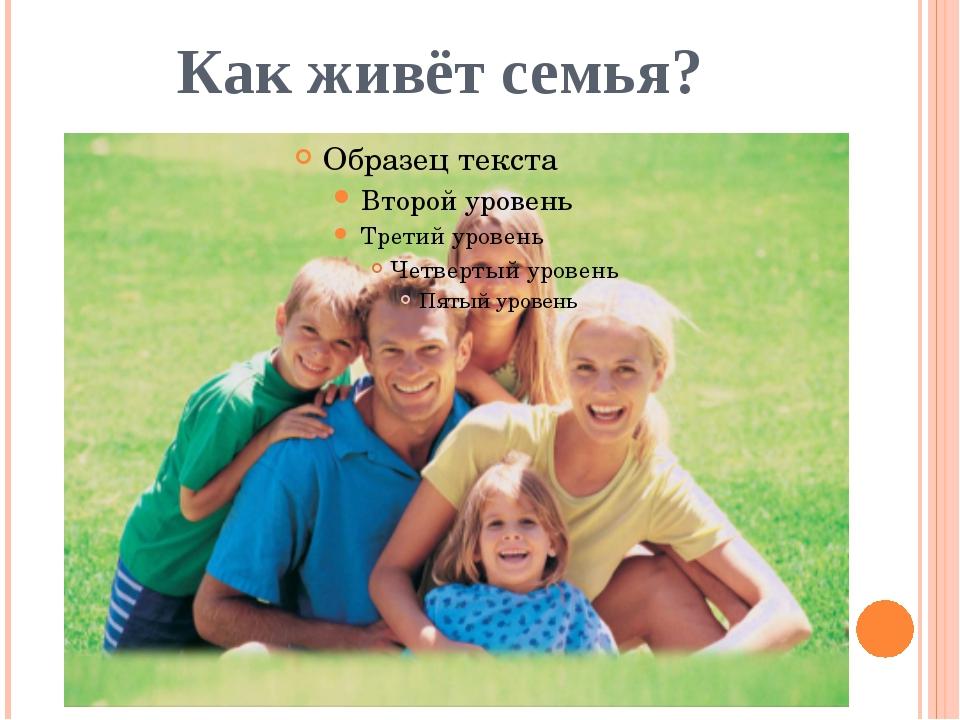 Как живёт семья?