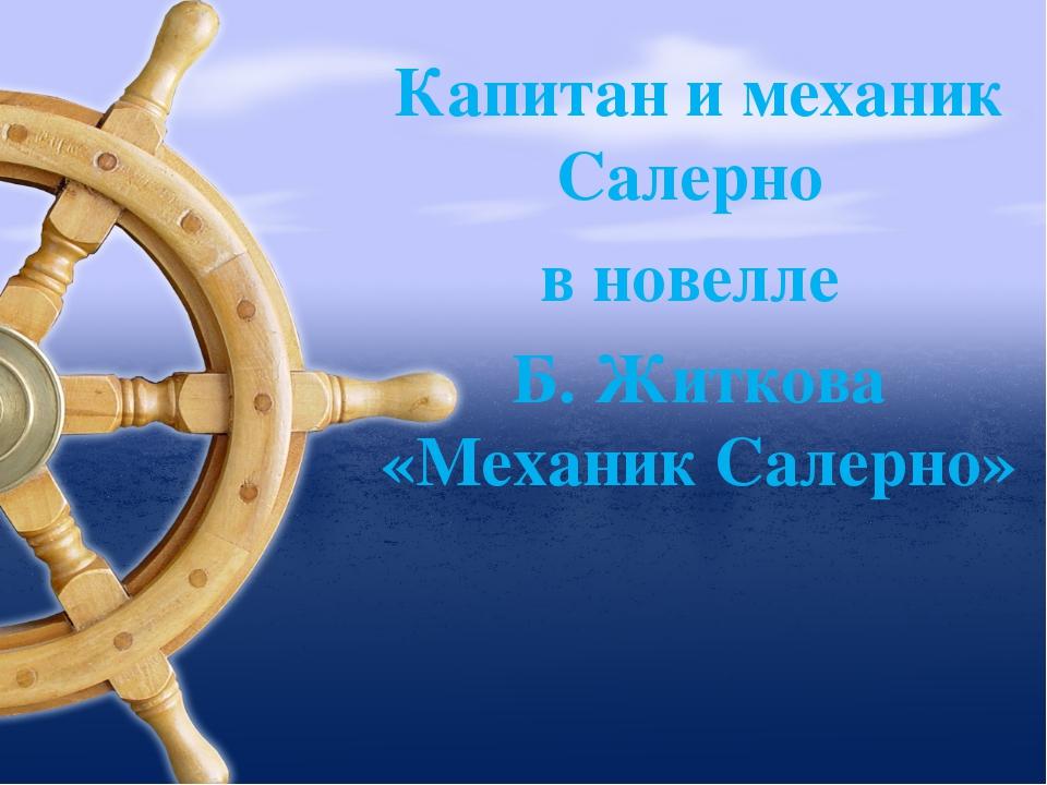 Капитан и механик Салерно в новелле Б. Житкова «Механик Салерно»