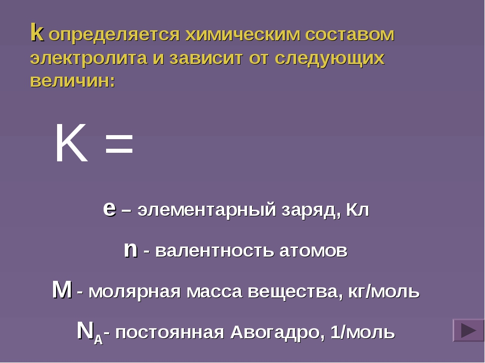 k определяется химическим составом электролита и зависит от следующих величин...