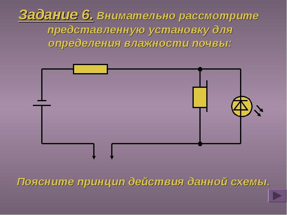 Задание 6. Внимательно рассмотрите представленную установку для определения в...