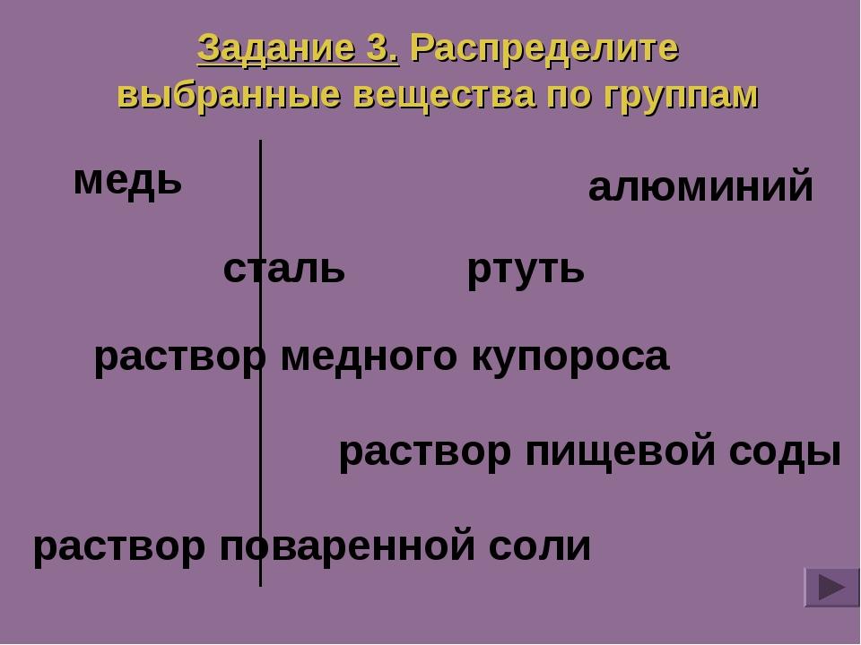 Задание 3. Распределите выбранные вещества по группам медь раствор медного ку...