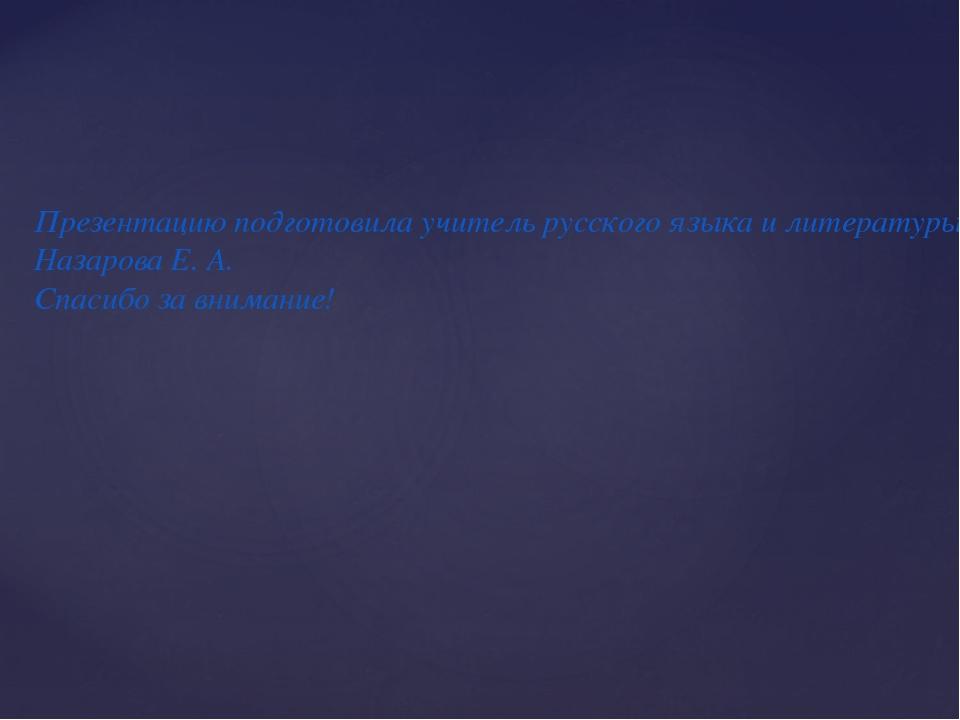 Презентацию подготовила учитель русского языка и литературы Назарова Е. А. Сп...