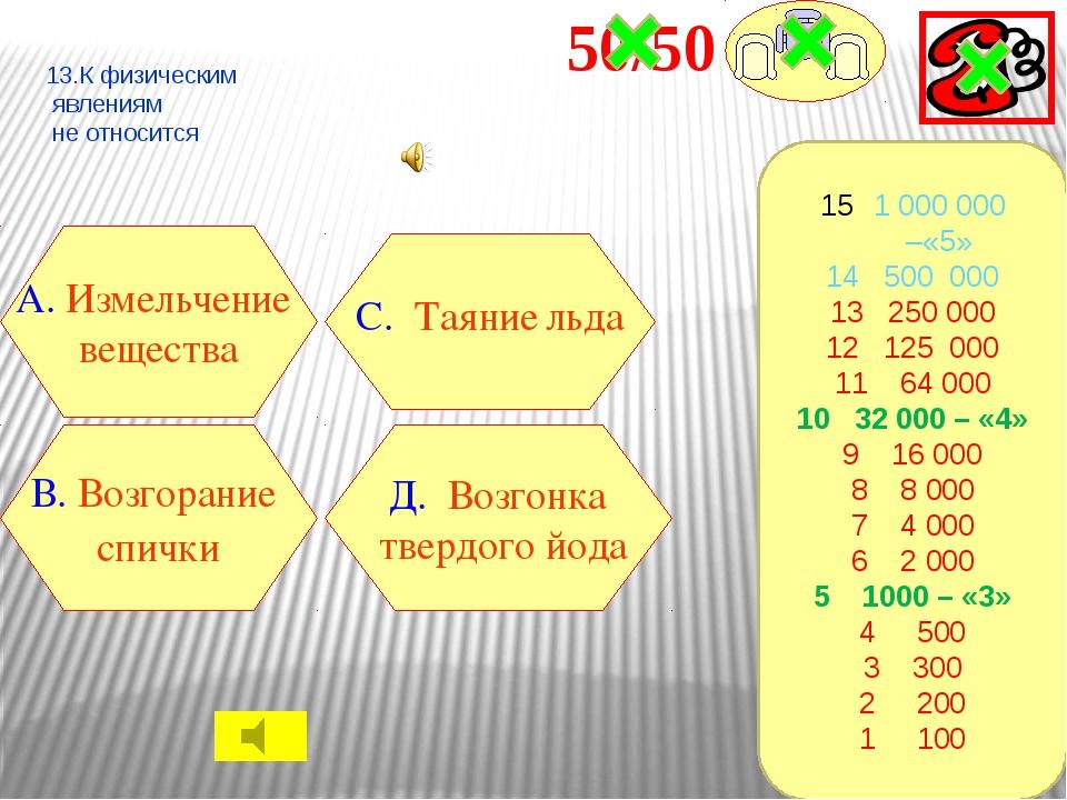 14.Найди формулу воды А) Н 2 О Б) О2 в) Н 2 О2 Г) Н 2 1 000 000 –«5» 14 500...