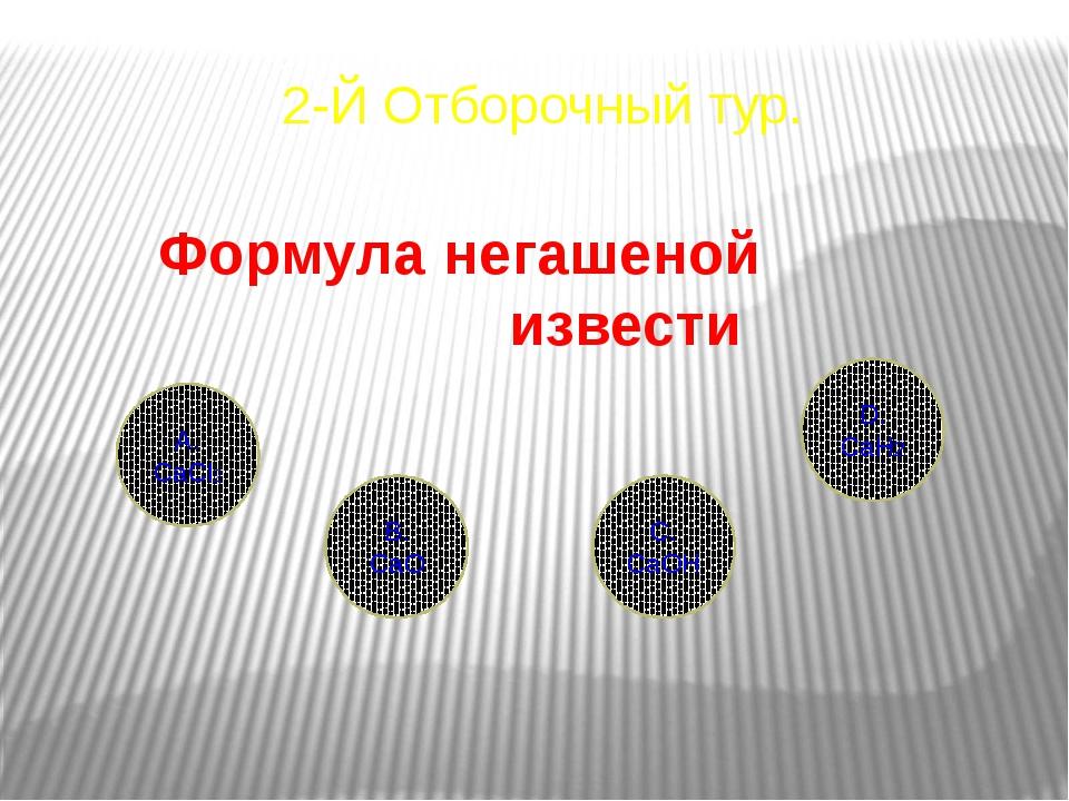 1.Чему равна суммарная степень окисления в соединениях? В) 0 Б) 2 А) 1 Г) +1...