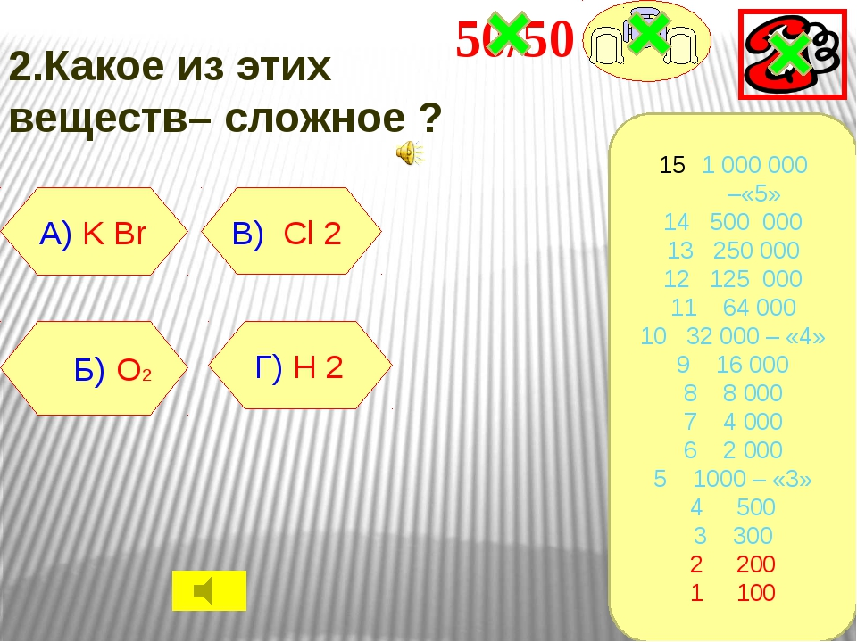 3.Что измеряется в молях? Г) число молекул Б) количество вещества В) объём А...