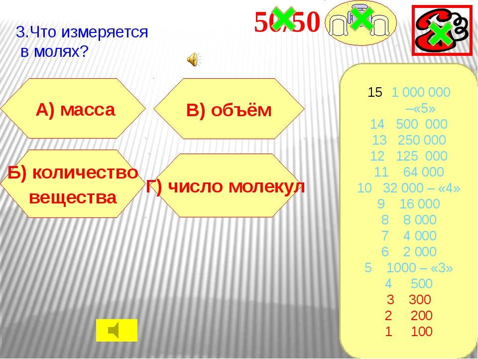 4.Что измеряется в молекулах? В) объём Б) количество вещества Г) число молек...