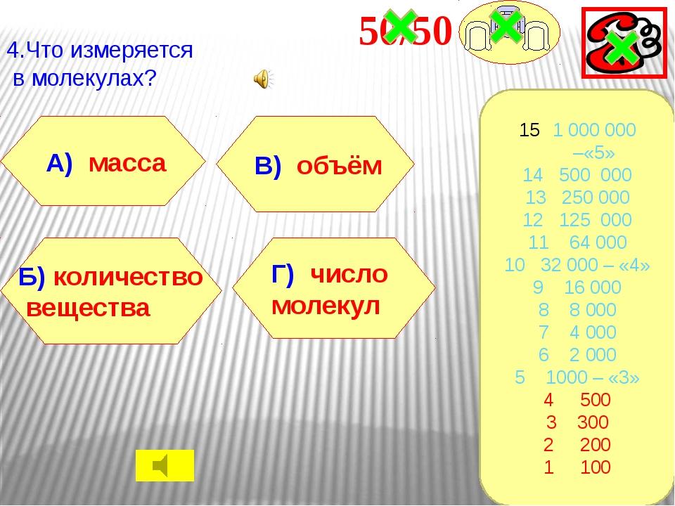 5.Чему равна постоянная Авогадро? А) 6*10²³ Б) 8*10²³ Г) 22,4 В) 6*10³³ 1 00...