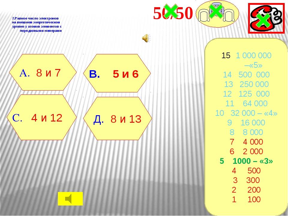 8.отрицательно заряженная частица С. Нейтрон Д. Квазитрон А. Протон В. Электр...