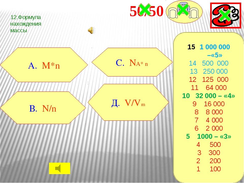 13.Обозначение объёма В. V А. М С. n Д. N 1 000 000 –«5» 14 500 000 13 250 00...