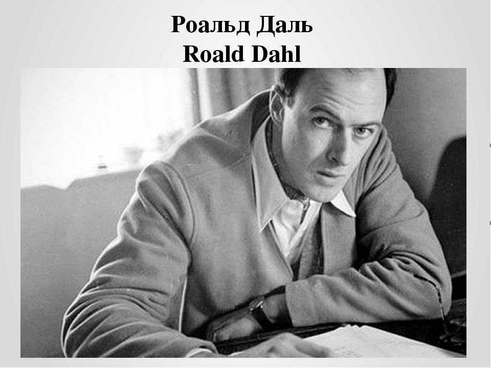 Роальд Даль Roald Dahl